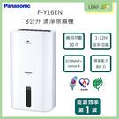 【預購】國際牌 Panasonic F-Y16EN 8L 清淨除濕機 1級ECONAVI nanoe X 25項安全裝置 10坪空間適用
