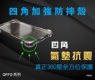 『四角加強防摔殼』OPPO A73S A75 A75S A77 A91 透明軟殼套 空壓殼 背殼套 背蓋 保護套 手機殼