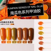 美甲南瓜色系列指甲油膠陶土棕橘色顯白6色可選蔻丹甲油膠 DN1345【野之旅】TW