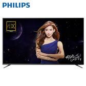 0利率送基本安裝送24吋電視 PHILIPS飛利浦 75吋 4K UHD連網液晶電視 75PUH6303