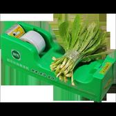捆菜機 超市環保捆菜機 保鮮膜生鮮蔬菜膠帶扎菜機結束機綁菜機捆扎機 科技藝術館
