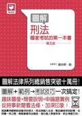圖解刑法:國家考試的第一本書(第五版)
