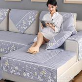 沙發墊四季通用布藝全棉歐式防滑客廳坐墊全包萬能沙發套罩巾全蓋『潮流世家』