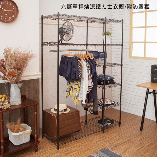 【JL精品工坊】六層單桿烤漆鐵力士衣櫥限時免運$1449/衣櫃/收納櫃/衣架/鐵力士層架