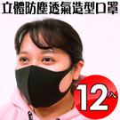 金德恩 台灣製造 一組12入 潮流立體防...