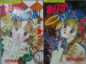 【書寶二手書T9/漫畫書_MAB】天使與惡魔_1&2集合售