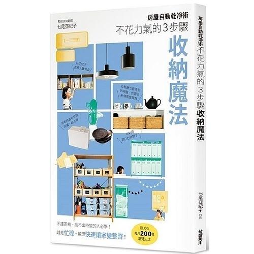房屋自動乾淨術(不花力氣的3步驟收納魔法)