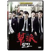 幫派 DVD Bullies 免運 (購潮8)
