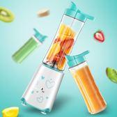 榨汁機家用迷你學生便攜式電動榨汁杯全自動果蔬多功能果汁機   小時光生活館
