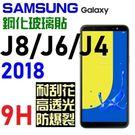 J4 2018 鋼化玻璃貼 非滿版