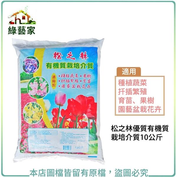 【綠藝家】松之林優質有機質栽培介質10公斤(約25公升)