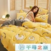 床罩四件套法蘭絨床單款被套枕套加厚冬雙面絨【千寻之旅】