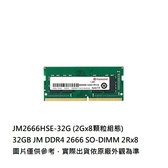 新風尚潮流 【JM2666HSE-32G】 創見 筆電記憶體 DDR4-2666 32GB JetRam