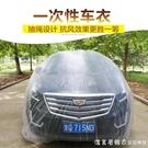 一次性車衣防曬防水雨塑料透明車罩汽車防塵套通用簡易噴漆防護 NMS蘿莉新品