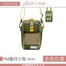 Plain-me 側背包 PM旅行小包 mini款 斜背包 隨身包 COP3026 得意時袋