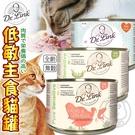 【🐱🐶培菓寵物48H出貨🐰🐹】Dr.Link林克博士》低敏系列無穀主食貓罐-200g