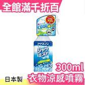 【小福部屋】【藍色 薄荷 300ml】日本製 白元 衣物涼感噴霧 接觸冷感 防菌除臭【新品上架】