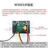 溫度控制器XH-W3001微電腦數字溫度控制器溫控器智慧電子式控溫開關數顯 可可鞋櫃 可可鞋櫃