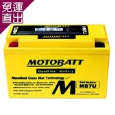 美國MOTOBATT AGM強效機車電池/電瓶MB7U【免運直出】