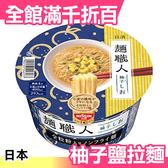 日本 日清 麺職人 柚子鹽拉麵 76g×12個 泡麵 宵夜 即時 沖泡 杯麵 夏天 清爽【小福部屋】