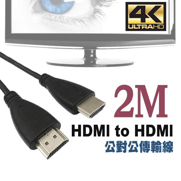 【coni shop】HDMI公對公傳輸線 2米 現貨 當天出貨 4K高畫質 轉接大螢幕 HDMI2.0連接線 投影機 雙螢幕