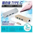 全新USBT-RJ45 Type-C 轉 3埠USB 3.0 鋁合金集線器+RJ45高速網路卡