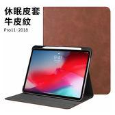 帶筆槽 iPad Pro 11 2018 平板皮套 牛皮紋 支架 商務 皮套 智慧休眠 保護殼 磁吸 全包 防摔 保護套