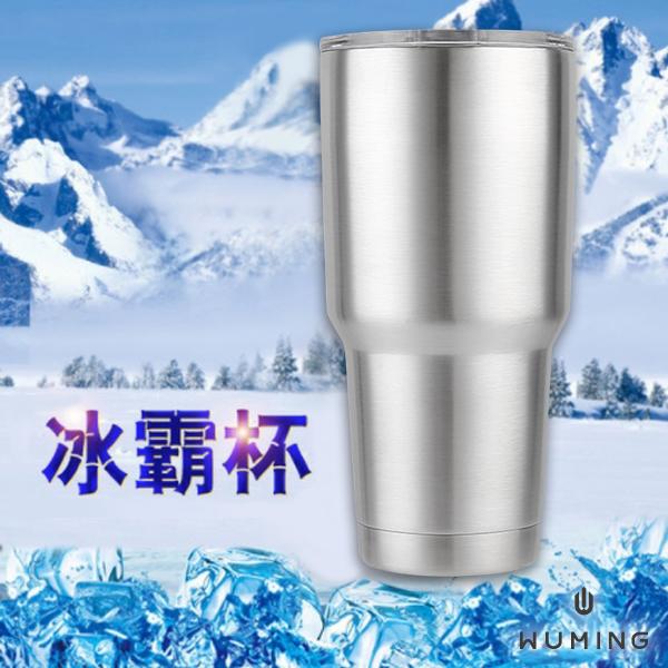 (杯+密封蓋) 不鏽鋼 冰霸杯 酷冰杯 保冷杯 冰壩杯 保溫杯 保冰 冰炫杯 保溫瓶 環保 『無名』 M08118