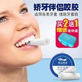 牙套 正畸牙咬膠棒 隱形牙套透明保持器牙套 硅膠磨牙膠棒 防牙套臉