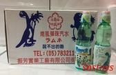 sns 古早味 懷舊零食 彈珠汽水 塑膠瓶裝 30罐(整箱) 量販價590元(市價1罐30元)