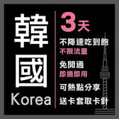 現貨 韓國 境內通用 3天 SKT電信 4G 不降速吃到飽 免開通 免設定 網路卡 網卡 上網卡