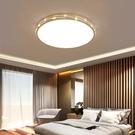 客廳燈臥室吸頂燈大氣圓形北歐led房間超...
