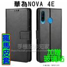 【贈玻璃貼】HUAWEI 華為 Nova 4e 6.15吋 硬殼側掀收納 瘋馬皮套/保護套/全包覆/TPU-ZY