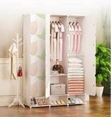 簡易衣柜塑料衣櫥臥室省空間簡約現代經濟型組裝衣柜子 QG1229『愛尚生活館』