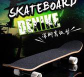 滑板德尼克初學者男女專業滑板刷街代步成人雙翹滑板青少年兒童igo 曼莎時尚