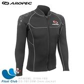 AROPEC 3mm防寒外套 防寒泳衣 可另購長褲 (純上衣賣場) 潛水衣 防寒衣 溯溪 浮潛