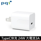 【9折↘+免運費】APPLE 蘋果 PQI USB-C 電源轉接器 快速充電頭 24W TYPE-C PD快充 QC3.0 PDC24W X1