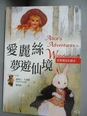 【書寶二手書T2/少年童書_C2K】愛麗絲夢遊仙境_Lewis Carroll