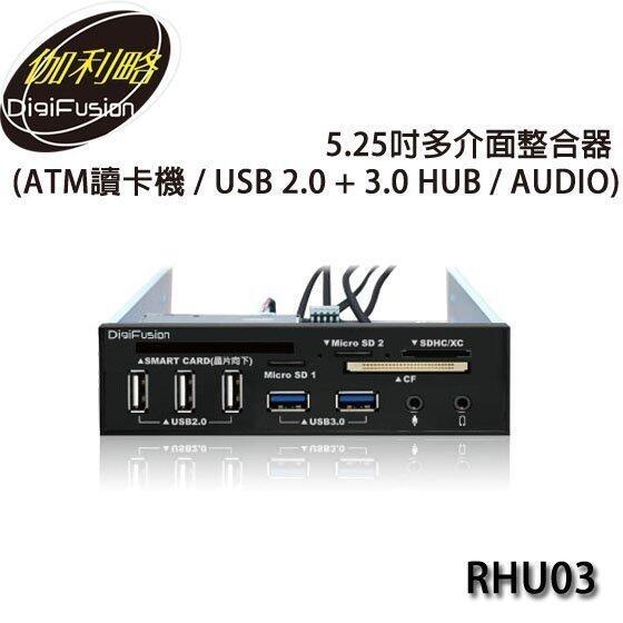 """[哈GAME族]免運費 可刷卡伽利略 RHU03 5.25""""ATM 101in1 讀卡機/USB 2.0+3.0 HUB"""