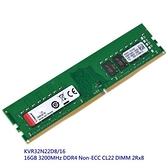新風尚潮流 【KVR32N22D8/16】 金士頓 桌上型記憶體 16GB DDR4-3200 雙面