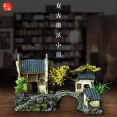 魚缸造景 飾品 江南小房復古建筑中國風裝飾家居創意擺件禮品徽派建筑魚缸裝飾品 玩趣3C