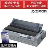 【組合嚴選】點矩陣印表機 LQ-2090CIIN+專用色帶五支(上網送延保