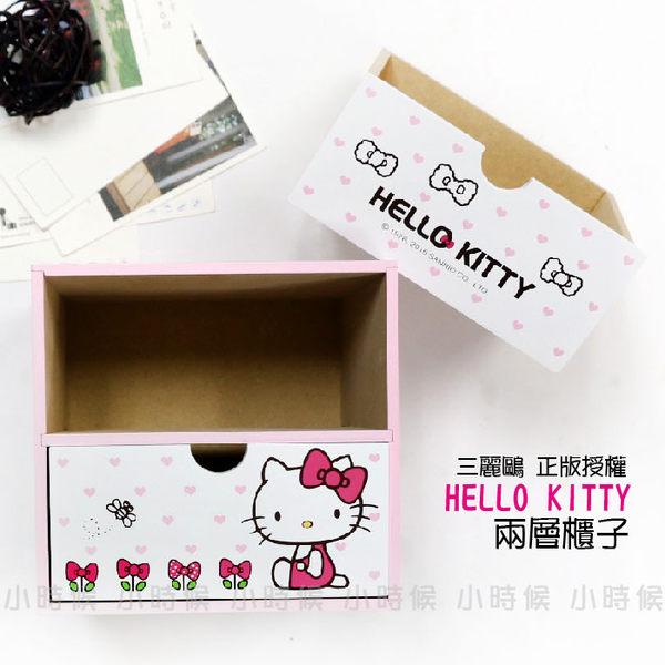☆小時候創意屋☆ 三麗鷗 正版授權 HELLO KITTY 兩層 抽式 置物盒 化妝盒 收納櫃 櫃子 創意 生日禮物