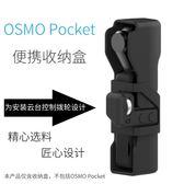 相機收納包 口袋靈眸OSMO Pocket Osom云臺相機便攜收納盒硅膠套配件
