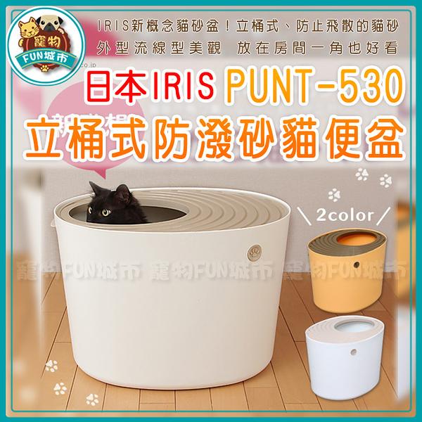 寵物FUN城市│日本IRIS PUNT-530立桶式 防潑砂貓便盆(大尺寸) 貓砂屋 貓砂盆