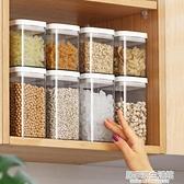 密封罐五谷雜糧收納盒家用廚房食品級堅果豆子糧食塑料收納儲物罐 居家家生活館