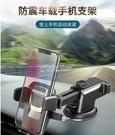 樂益車載手機架車內吸盤式汽車多功能支架車上用支撐架導航通用款 交換禮物
