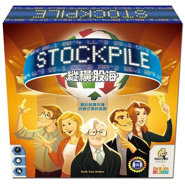 【樂桌遊】縱橫股海 Stockpile(繁中版)