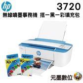 【搭65墨水填充包組合一黑一彩 ↘2149元】HP DeskJet 3720 無線噴墨事務機 登錄送禮卷