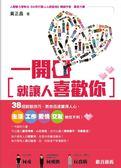 (二手書)一開口就讓人喜歡你:38招說話技巧,教你迅速贏得人心,生活、工作、愛情、..